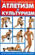 Ягудин Р.М. - Как построить идеальное тело: атлетизм и культуризм' обложка книги