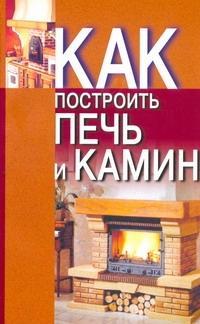 Как построить печь и камин Конева Л.