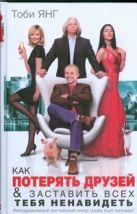 Янг Тоби - Как потерять друзей & заставить всех тебя ненавидеть' обложка книги