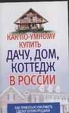 Как по-умному купить дачу, дом, коттедж в России