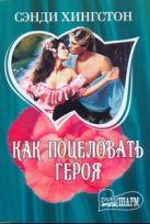Хингстон С. - Как поцеловать героя' обложка книги