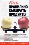 Ткачук Т.М. - Как правильно выбирать продукты' обложка книги