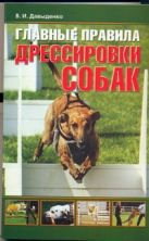 Давыденко В.И. - Как правильно дрессировать собак' обложка книги