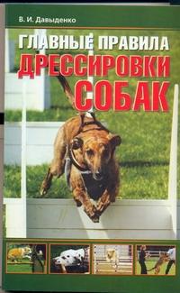 Как правильно дрессировать собак Давыденко В.И.