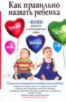 Стэффорд Диана - Как правильно назвать ребенка. 40 000 русских и иностранных имен' обложка книги