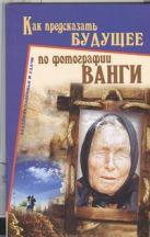 Морозов Алексей - Как предсказать будущее по фотографии Ванги' обложка книги