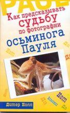 Нолл Дитер - Как предсказывать судьбу по фотографии осьминога Пауля' обложка книги