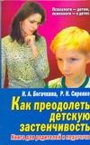 Как преодолеть детскую застенчивость Богачкина Н.А.