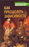 Соловей И. Г - Как преодолеть зависимость' обложка книги
