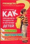 Костромина С.Н. - Как преодолеть трудности в обучении детей чтению, математике, русскому языку' обложка книги