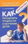 Костромина С.Н. - Как преодолеть трудности в обучении детей. Математика' обложка книги
