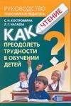 Костромина С.Н. - Как преодолеть трудности в обучении детей. Чтение' обложка книги