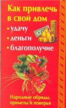 Ли А. - Как привлечь в свой дом: удачу, деньги, благополучие' обложка книги