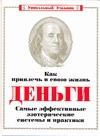 Корнилова М.В. - Как привлечь в свою жизнь деньги. Самые эффективные эзотерические системы и праи обложка книги