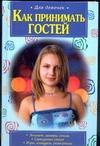 Как принимать гостей Титкова Т.В.
