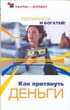 Как притянуть деньги Степанов С.С.
