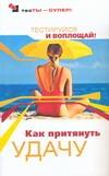 Степанов С.С. - Как притянуть удачу' обложка книги