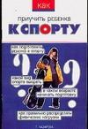 Лазарева Г.Ю. - Как приучить ребенка к спорту' обложка книги