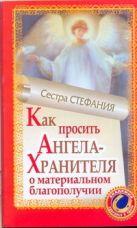 Стефания, сестра - Как просить Ангела-хранителя о материальном благополучии' обложка книги