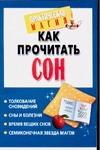 Нимбрук Л. - Как прочитать сон' обложка книги