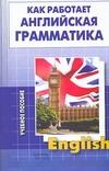 Аксельруд Д.А. - Как работает английская грамматика' обложка книги