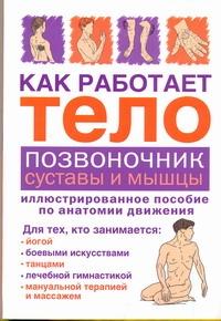 Как работает тело. Позвоночник, суставы и мышцы Кале-Жермен Бландин