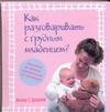 Брайент Монта - Как разговаривать с грудным младенцем?' обложка книги