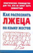 Малынкина М.В. - Как распознать лжеца по языку жестов' обложка книги
