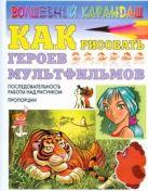 Рымарь Н.Н. - Как рисовать героев мультфильмов' обложка книги