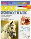 Рымарь Н.Н. - Как рисовать животных' обложка книги