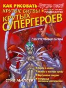 Миллер С. - Как рисовать крутые битвы крутых супергероев' обложка книги