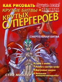 Миллер С. - Как рисовать крутые битвы крутых супергероев обложка книги