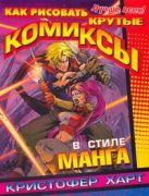 Харт К. - Как рисовать крутые комиксы в стиле манга' обложка книги