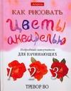 Во Т. - Как рисовать цветы акварелью' обложка книги