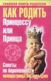 Как родить Принцессу или Принца. Советы по беременности императрицы Востока Цзин Зелигсен Ф.Д.