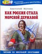 Митяев А.В. - Как Россия стала морской державой' обложка книги