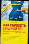Ширц Г. - Как сбросить лишний вес' обложка книги