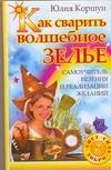 Коршун Юлия - Как сварить волшебное зелье. Самоучитель везения и реализации желаний' обложка книги