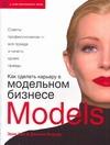 Бин Эрик - Как сделать карьеру в модельном бизнесе' обложка книги