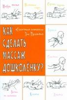 Русинова З.В. - Как сделать массаж дошколенку?Сказочные комплексы.' обложка книги