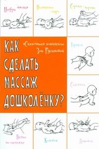"""Как сделать массаж дошколенку?""""Сказочные"""" комплексы. Русинова З.В."""