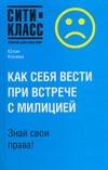 Конева Ю.В. - Как себя вести при встрече с милицией' обложка книги