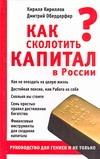 Кириллов К.В. - Как сколотить капитал в России' обложка книги