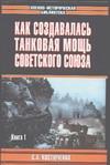 Как создавалась танковая мощь Советского Союза. [В 2 кн.]. Кн. 1