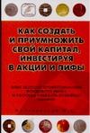 Как создать и приумножить свой капитал, инвестируя в акции и ПИФы от book24.ru