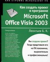 Леонтьев Б.К. - Как создать проект в программе Microsoft Office Visio 2003' обложка книги