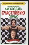 Лисовская Л. - Как создать счастливую семью' обложка книги