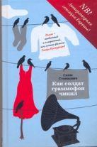 Станишич Саша - Как солдат граммофон чинил' обложка книги