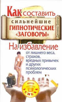 """Бейли Д. - Как составить сильнейшие гипнотические """"заговоры"""" обложка книги"""