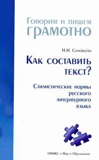 Как составить текст? Стилистические нормы русского литературного языка Соловьева Н.Н.
